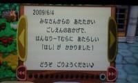 090604_01
