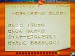 Oshirase0822_1