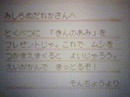 Tegami070106